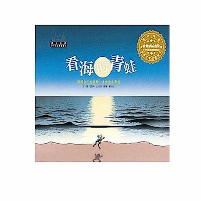 閣林 波隆那插畫獎-看海的青蛙(1書1CD)