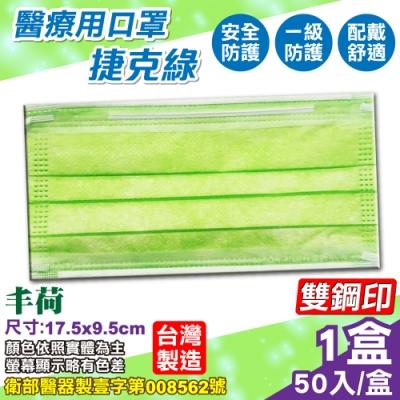 丰荷 成人醫療口罩(捷克綠) 50入/盒