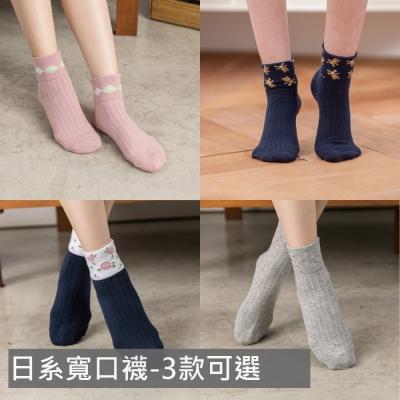 貝柔日系萊卡寬口襪-3款可選(12雙組)