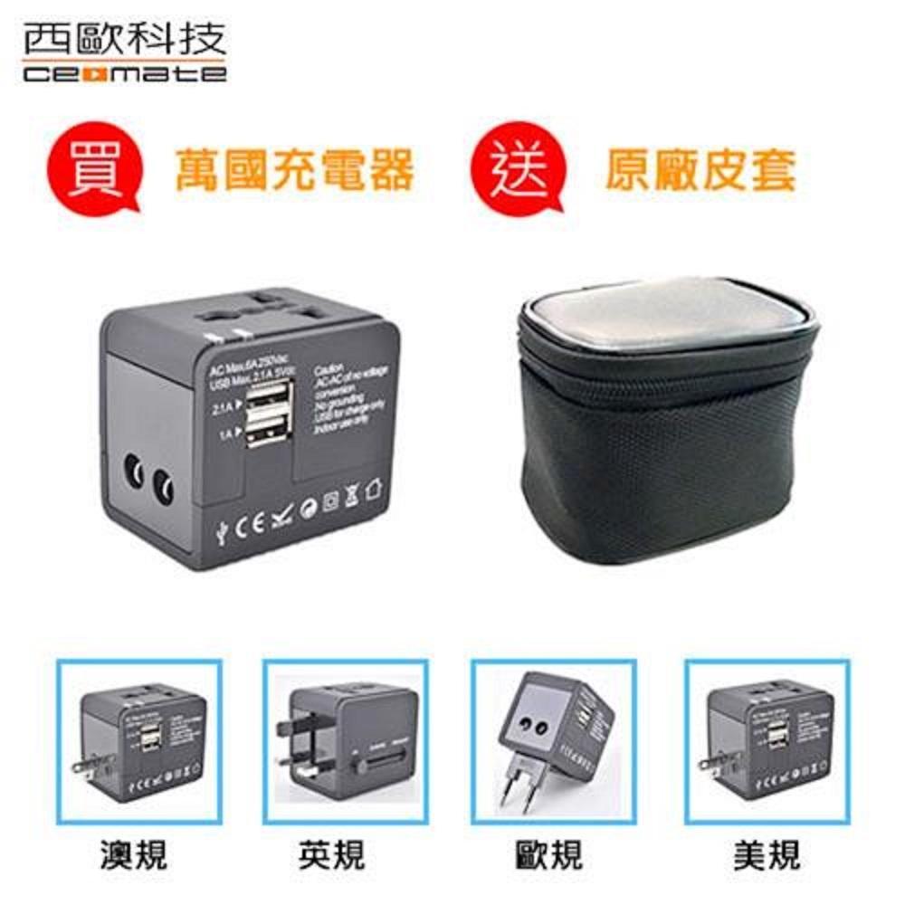 【西歐科技】CME-AD01-3 雙USB萬用多國充電器