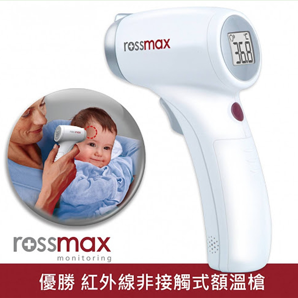 rossmax優盛 非接觸式紅外線數位額溫槍(HC700)