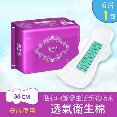貼心呵護愛生活超強吸水透氣36CM夜用加長衛生棉(6片/包)