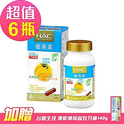 【永信HAC】複方葉黃素膠囊x6瓶(60粒/ 瓶)-加贈 台鹽生技 清新薄荷超效牙膏140g
