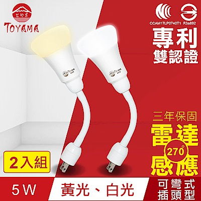 TOYAMA特亞馬 LED雷達感應燈5W 彎管式插頭型 x2件