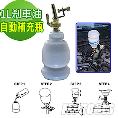 良匠工具 1L剎車油自動補充瓶