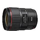 Canon EF 35mm f/1.4L II USM (公司貨)