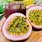 水果達人 埔里產地直送酸甜多汁百香果-1箱(5斤/箱)