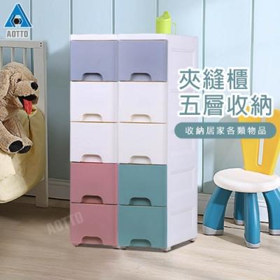 【AOTTO】20面寬莫蘭迪隙縫夾縫收納櫃(DIY 附輪 好移動)