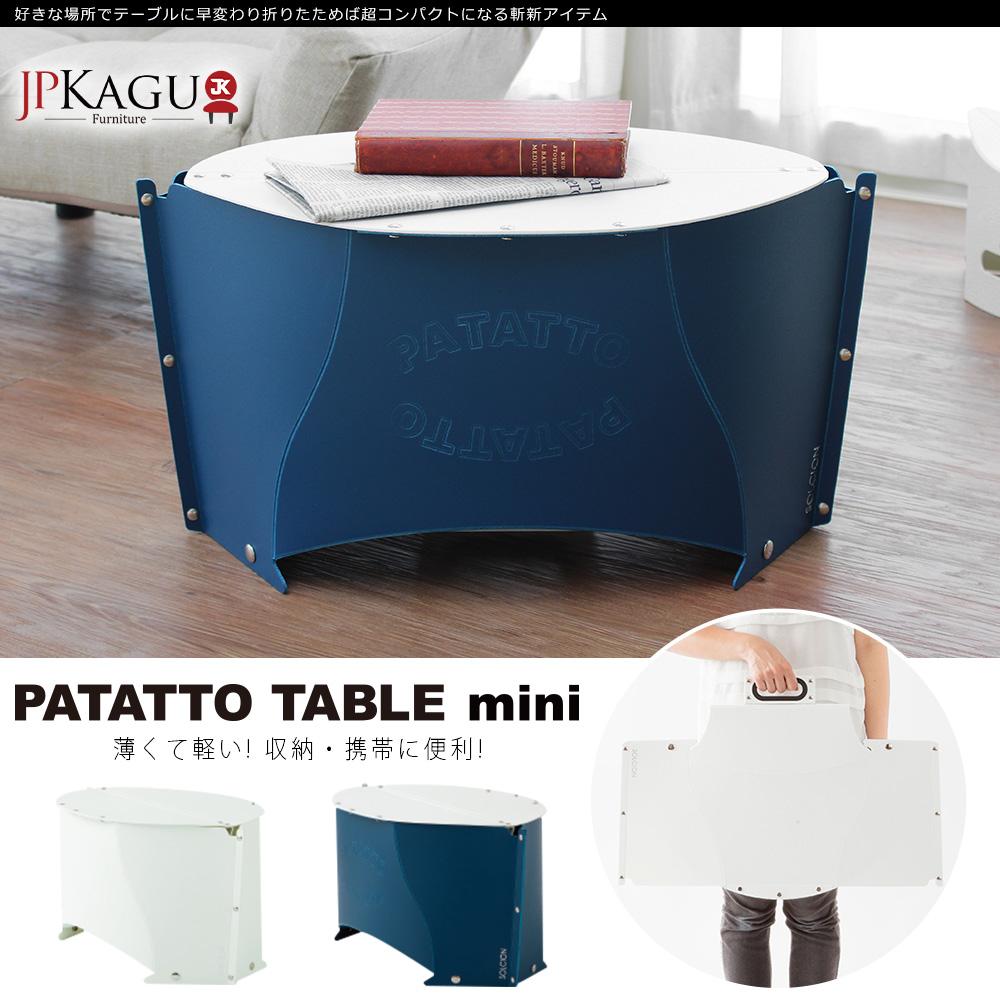 JP Kagu嚴選 PATATTO輕薄折疊桌/野餐露營輕便桌(2色)