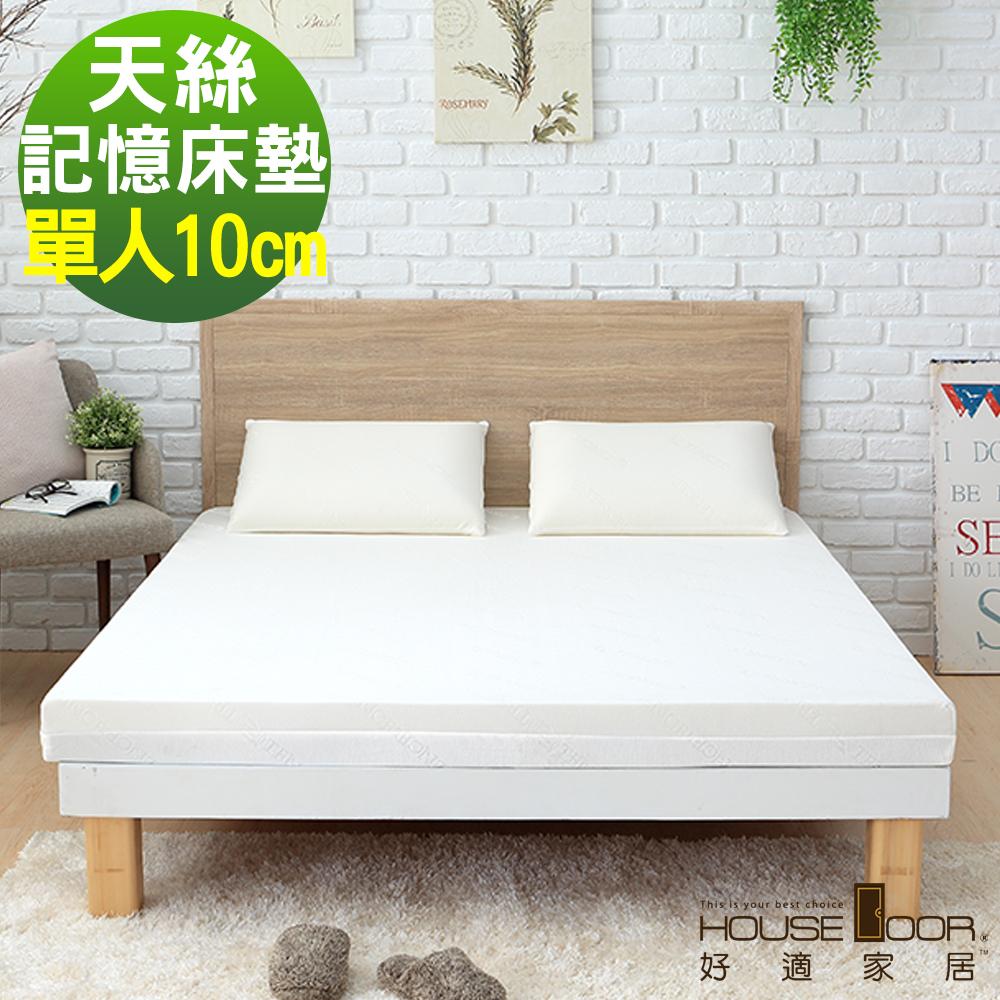 HouseDoor 天絲舒柔布套 平面型10公分厚 竹炭記憶床墊 單人3尺
