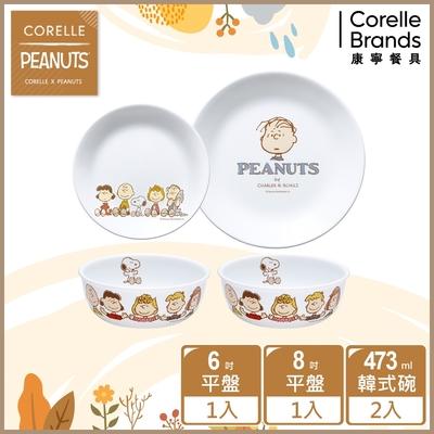 (雅虎獨家)【美國康寧】CORELLE SNOOPY FRIENDS 4件式餐具組-D09