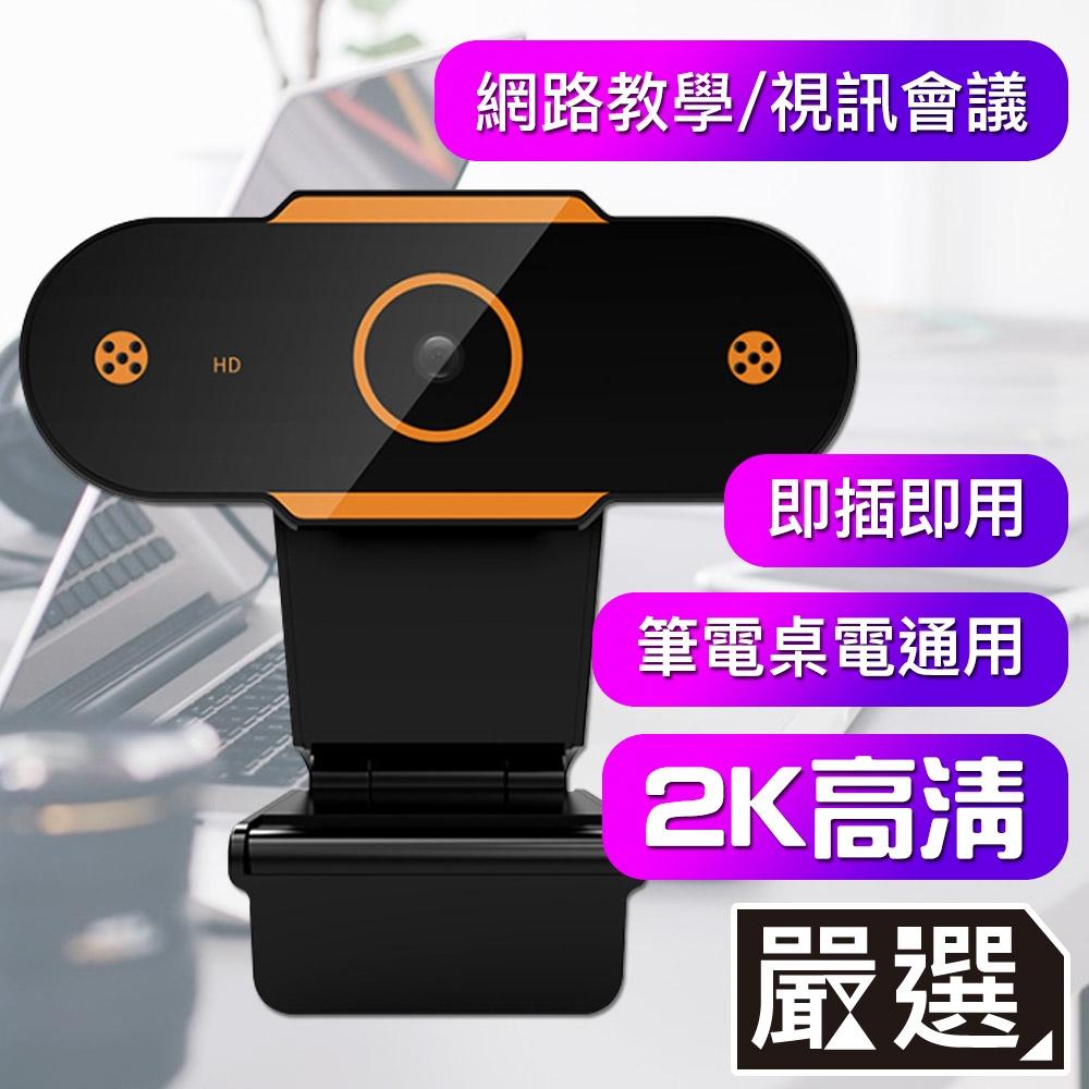 嚴選 2K高清 USB隨插即用自動對焦 電腦筆電遠端網路視訊攝影鏡頭