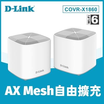 D-Link 友訊 COVR-X1860 AX1800雙頻Mesh Wi-Fi無線路由器分享器 (雙顆)