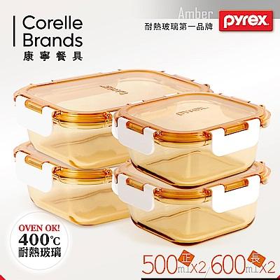 美國康寧 Pyrex 透明玻璃保鮮盒4件組(AMBS0402)