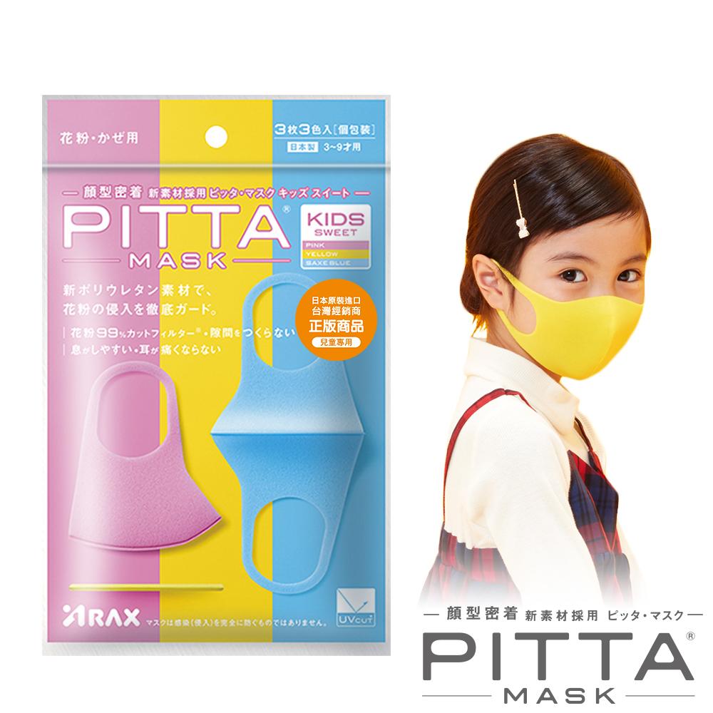 日本PITTA MASK 高密合可水洗口罩-兒童SWEET(3片/包)