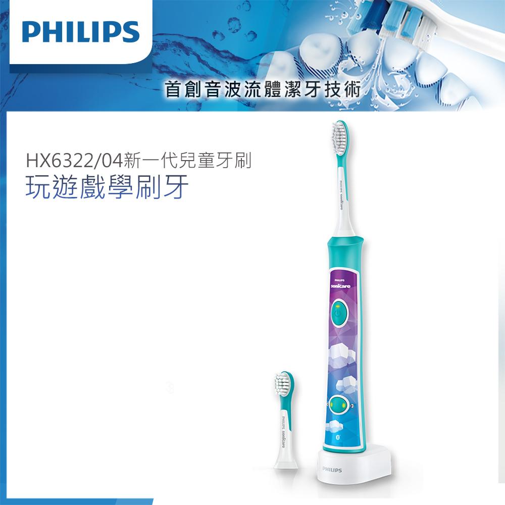 【送6%超贈點】飛利浦Sonicare 新一代兒童音波震動牙刷/電動牙刷 HX6322