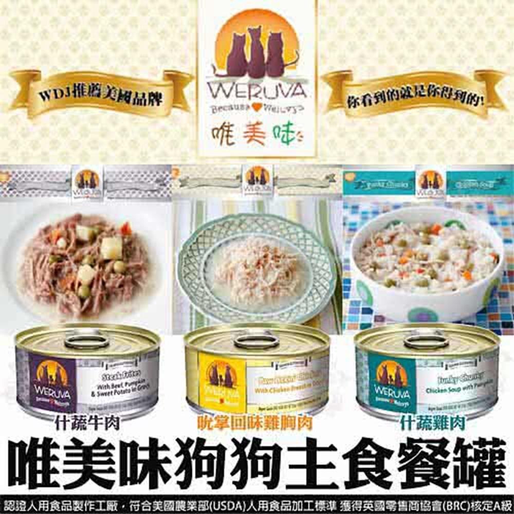 WERUVA唯美味狗罐- 5.5oz(156g)【24罐組】