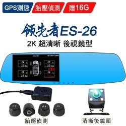 領先者 ES-26 GPS測速胎壓監測 2K 雙鏡後視鏡行車記錄器(加胎壓偵測器)-自