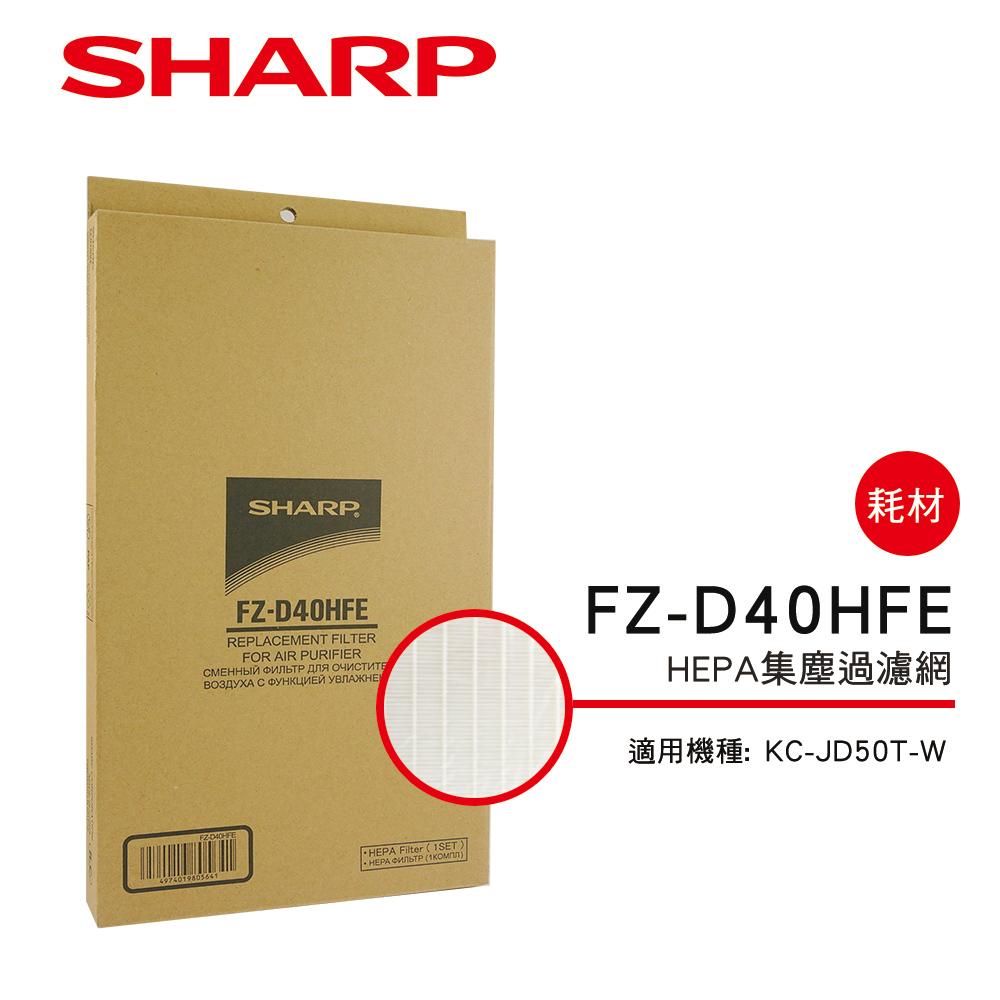 SHARP 夏普 KC-JD50T-W專用HEPA濾網 FZ-D40HFE @ Y!購物