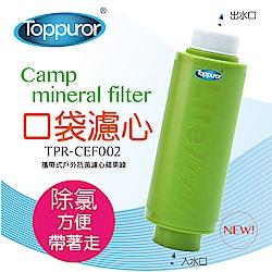 【泰浦樂 Toppuror】口袋型戶外抗菌濾心淨水器(TPR-CEF002)