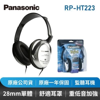 Panasonic國際牌重低音監聽型頭戴式耳機RP-HT223