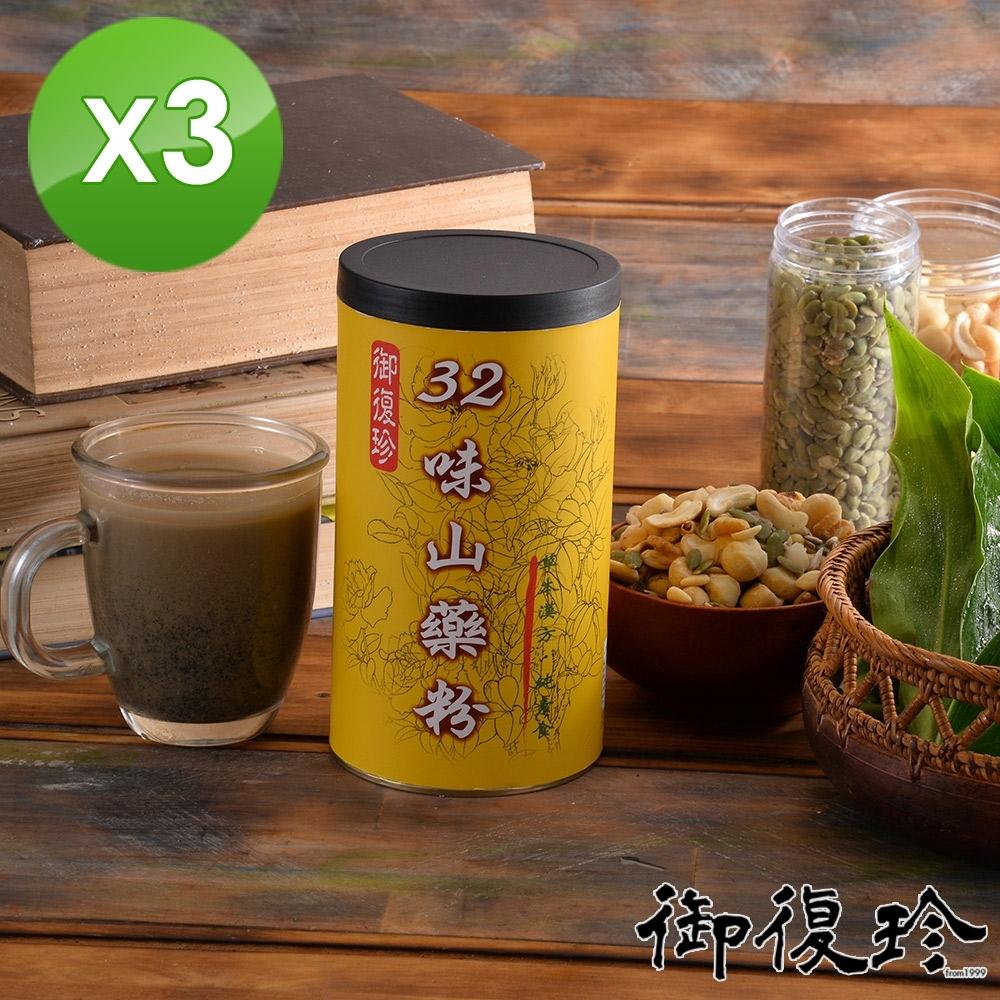 御復珍 32味山藥粉3罐組 (無糖 600g/罐)