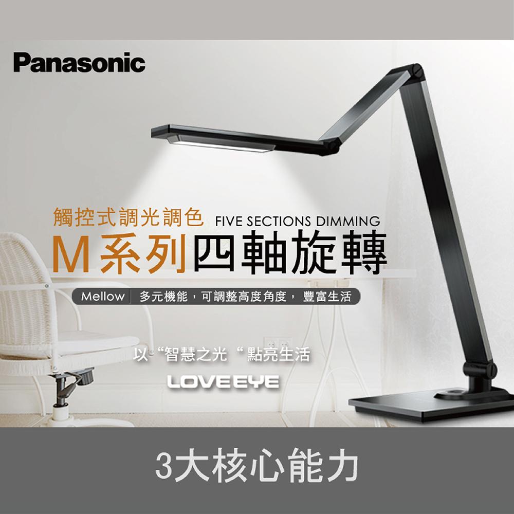 (買就送5%購物金) 【國際牌Panasonic】M系列 鐵灰 觸控式四軸旋轉LED檯燈