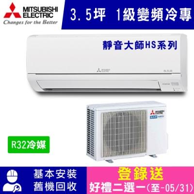 三菱 3.5坪 1級變頻冷專冷氣 MSY/MUY-HS22NF 靜音大師HS系列
