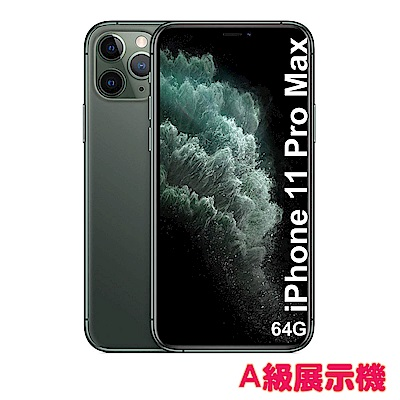 【A級展示機】Apple iPhone 11 Pro Max 64G 6.5吋 智慧型手機