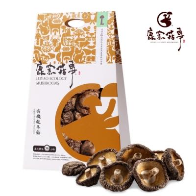 【鹿窯菇事】有機驗證-乾冬菇 尺寸L 三角盒 55g/盒