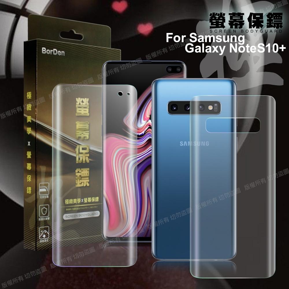 BorDen 霧面極緻螢幕保鏢 三星 Galaxy S10+滿版自動修復保護膜前後保護貼組
