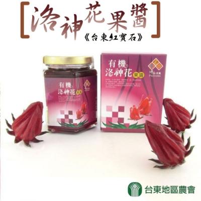 台東地區農會 台東紅寶石 有機洛神花果醬 (320g/罐)