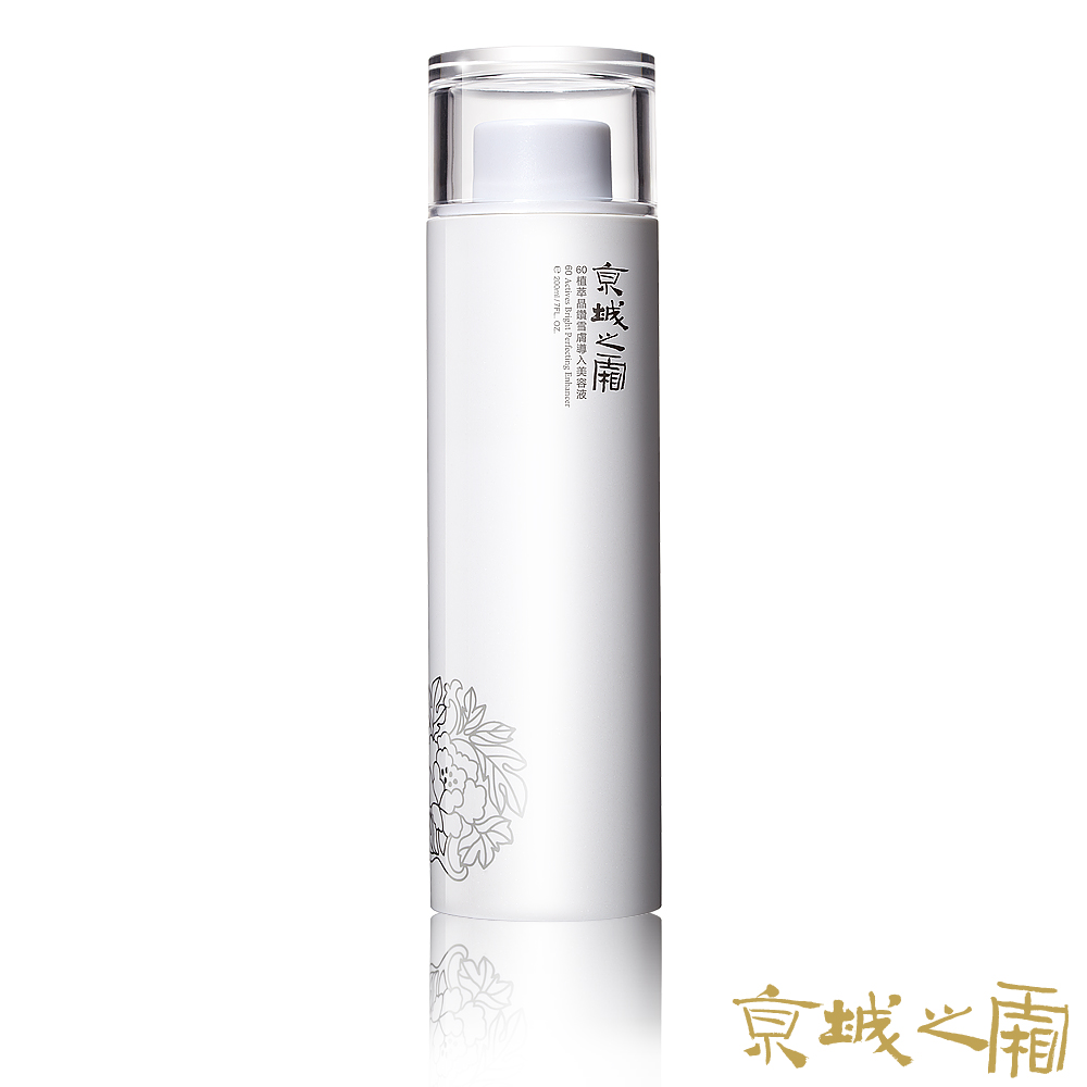 京城之霜牛爾【滿899出貨】60植萃晶鑽雪膚導入美容液