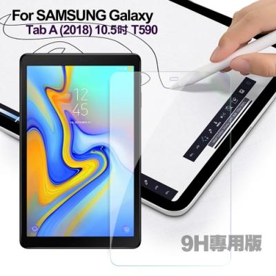 CITY  三星 Galaxy Tab A (2018) 10.5吋 T590 專用版鋼化玻璃保護貼