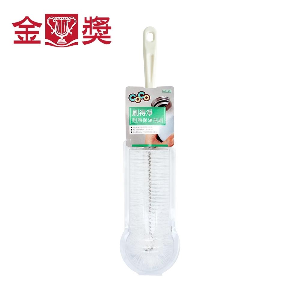 【金獎】刷得淨 耐熱保溫瓶刷