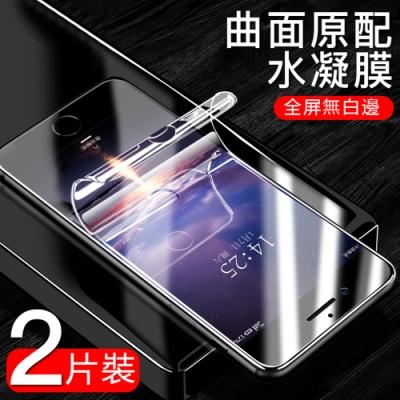 2組入 Apple iPhone SE2 2020 4.7吋 水凝膜 高清滿版 透明 防爆防刮 螢幕保護貼