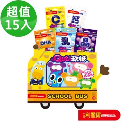 【小兒利撒爾】Quti軟糖 長頸鹿校車禮盒 15包組(葉黃素.DHA.鈣.益生菌.維C)