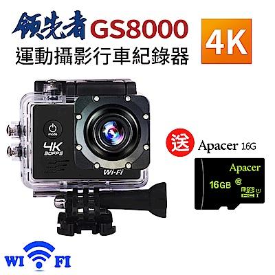 領先者 GS8000 4K wifi 防水型運動攝影機/行車記錄器-急速配