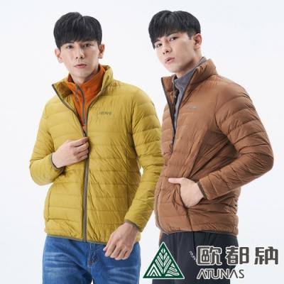 【時時樂限定】歐都納 男款輕量保暖羽絨外套A1-G1746MZ3/2色可選