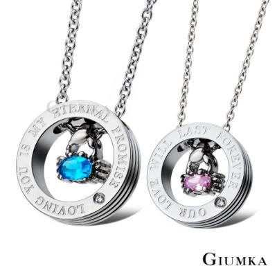 GIUMKA情侶對鍊白鋼謝謝有你一對價格