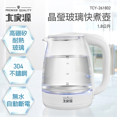 【大家源】1.8L晶瑩玻璃快煮壺 TCY-261802
