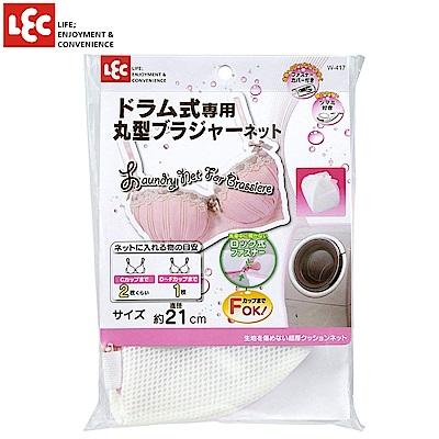 日本LEC CX內衣專用球型洗衣袋