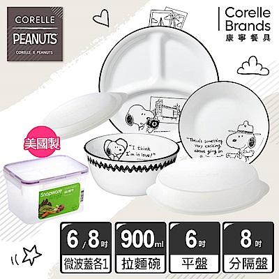 (獨家)【美國康寧】CORELLE SNOOPY復刻黑白5件式餐具(E13)