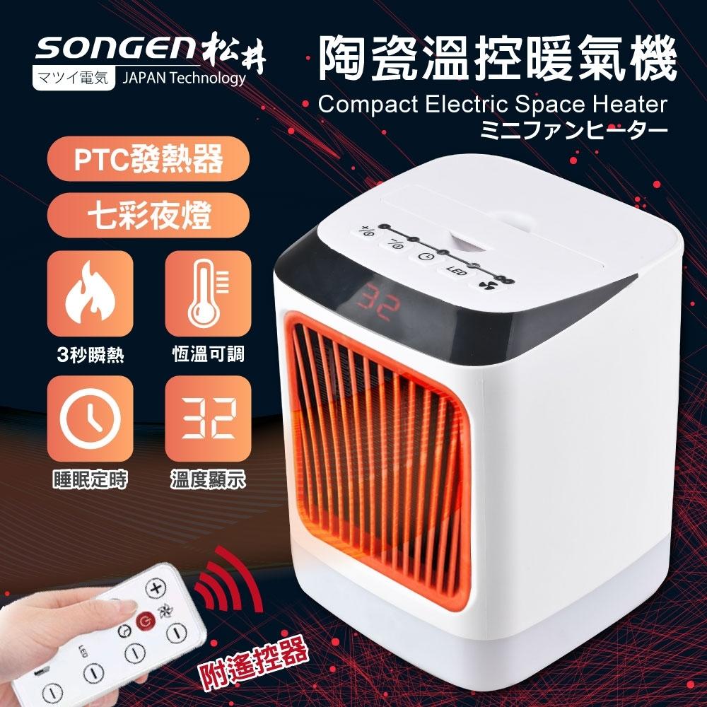 SONGEN松井 まつい陶瓷溫控暖氣機電暖器 SG-107FH-R