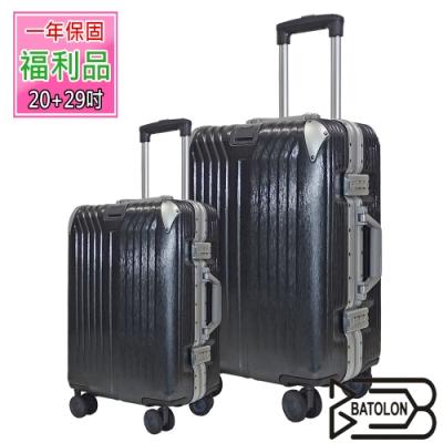 (福利品 20+29吋)  星月傳說TSA鎖PC鋁框箱/行李箱 (紳士灰)