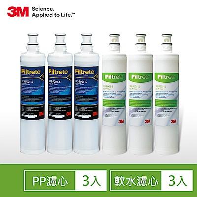 3M SQC前置PP濾心3入+樹脂濾心3入超值6件組 (濾心型號:3RS-F001-5)