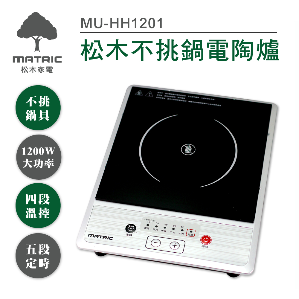 松木家電MATRIC-不挑鍋電陶爐(MU-HH1201)