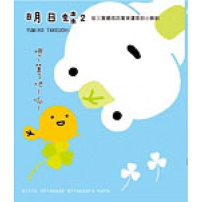 明日蛙 2:從三葉變成四葉幸運草的小蝌蚪