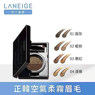 LANEIGE蘭芝 有型有色氣墊塑眉盤
