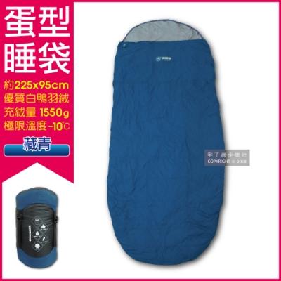探險者-蛋型防潑水白鴨羽絨睡袋-藏青色加大升級版(羽毛充絨量1550g極限外溫零下10℃)